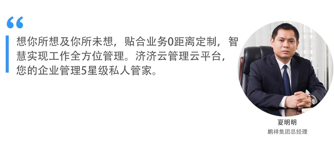 鹏祥集团夏总对济济云移动办公软件评价
