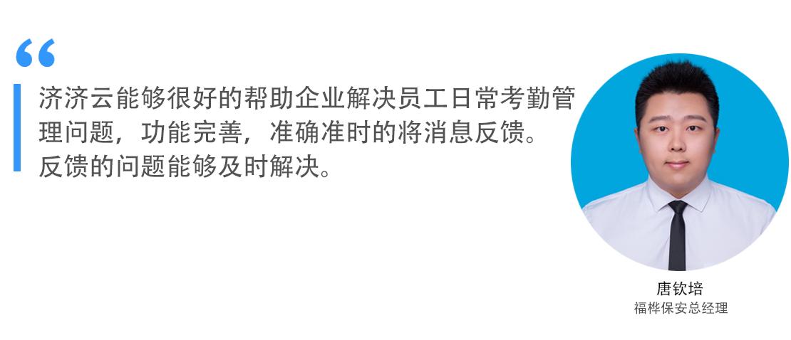 福桦保安唐总对济济云移动办公软件的评价